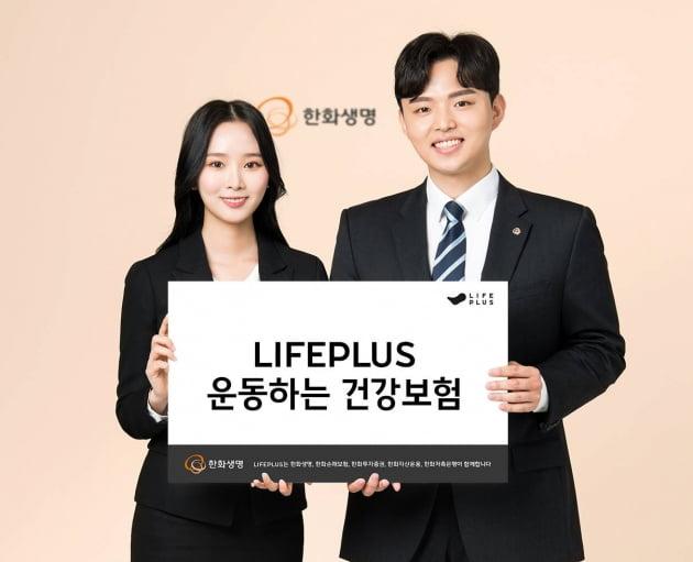한화생명, 'LIFEPLUS 운동하는 건강보험' 출시