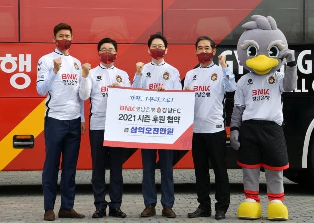 BNK경남은행, 경남FC 후원금 3억5000만원 쾌척