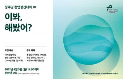 아산나눔재단, 제10회 정주영 창업경진대회 개최