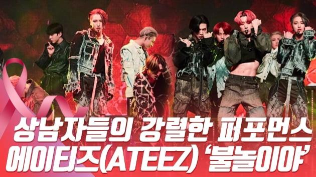 HK영상|에이티즈(ATEEZ), 더 강렬한 모습으로 돌아온 상남자들…타이틀곡 '불놀이야'