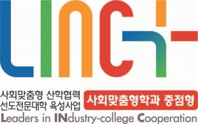 전문대학 LINC+ 사회맞춤형학과 중점형 사업…지역 특화 실무인재 양성