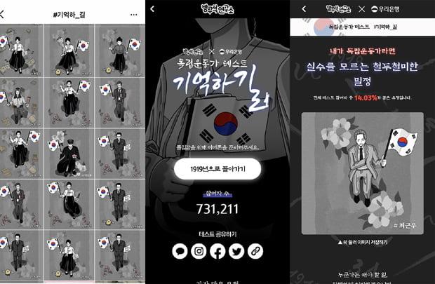더에스엠씨그룹 방구석연구소, 3.1절 기념 '#기억하_길' 캠페인 목표 기부액 달성