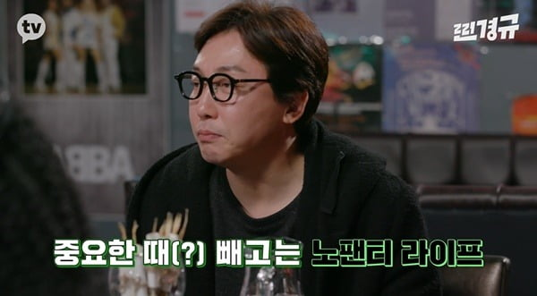 '찐경규' 탁재훈 / 사진 = '찐경규' 방송 캡처