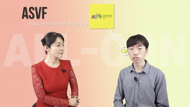 KT&G 아시아 대학생 창업교류전 출신 변주영 대표 CES 2021에서도 통했다.
