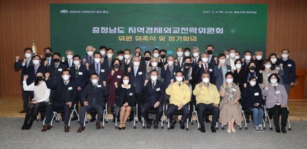 충남도, 전국 최초 지역경제외교전략위원회 발족