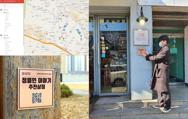 서경대 캠퍼스타운 사업단은 지역상권 활성화 방안의 일환으로 대학의 자원을 활용하여 지역의 상권을 소개하는 '정릉인 매핑(Mapping)' 사업을 추진한다. (사진=서경대)
