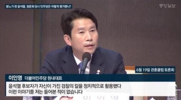 윤석열 대선캠프 명단 나왔다? 커뮤니티 달군 게시글