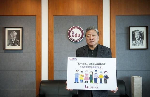 '고맙습니다, 필수 노동자' 캠페인에 동참한 윤여송 인덕대 총장. (사진=인덕대)