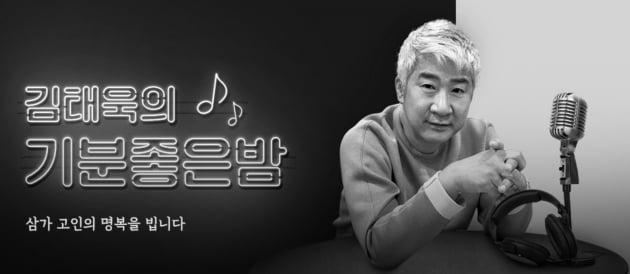 """김태욱 아나운서 별세…'기분 좋은 밤' 측 """"고인의 명복을 빈다"""" 애도"""