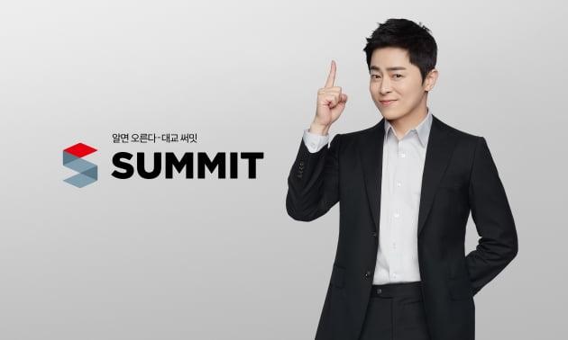 배우 조정석, 대교 써밋 광고 모델 발탁