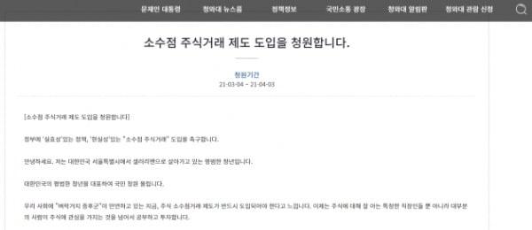 """'소수점 거래' 국민청원까지…""""서민도 주식투자하게 해달라"""""""