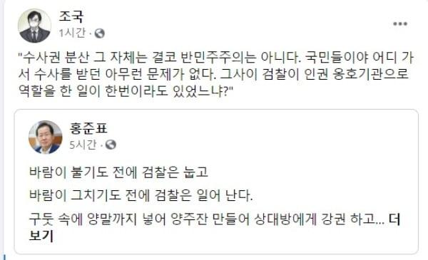 조국 전 장관 페이스북 갈무리.