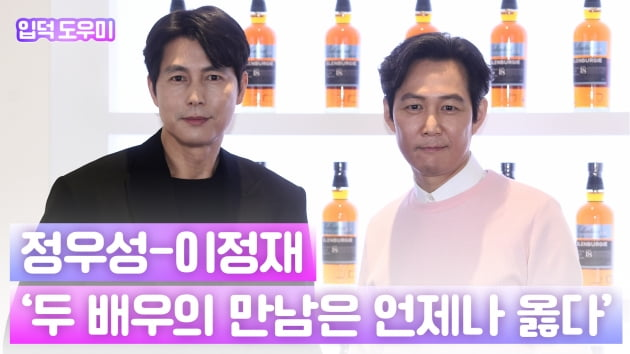 HK영상|정우성-이정재, 언제 어디서나 빛나는 남자들…'두 배우의 만남은 언제나 옳다'