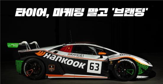 한국타이어는 'FFF 레이싱팀' 경기 차량에 고성능 레이싱 타이어를 제공한다/사진=한국타이어