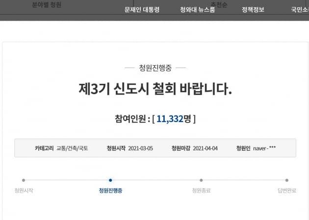 """홍남기 """"투기 무관용·발본색원"""" 강조…""""신도시 철회"""" 국민청원도"""