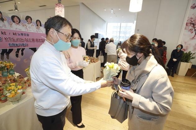 구현모 KT 대표, '여성의 날' 기념 직원들에게 꽃 전달
