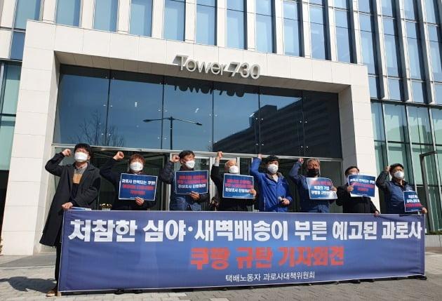 8일 오후 서울 송파구 쿠팡 본사 앞에서 택배노동자 과로사대책위원회가 기자회견에서 구호를 외치고 있다. 최다은 기자