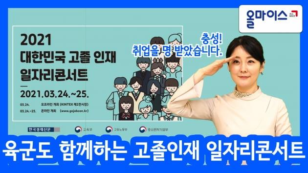 2021 대한민국 고졸 인재 일자리콘서트에 대한민국 육군도 함께합니다.