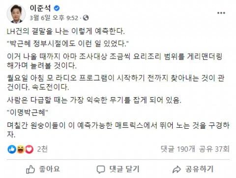 이준석 전 미래통합당 의원이 지난 6일 LH 사건의 결말을 예측한 글이다/사진=이준석 페이스북