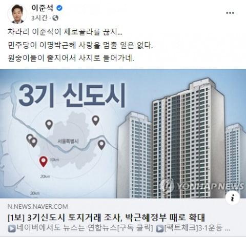 이준석 전 미래통합당 의원이 8일 게재한 글이다/사진=이준석 페이스북