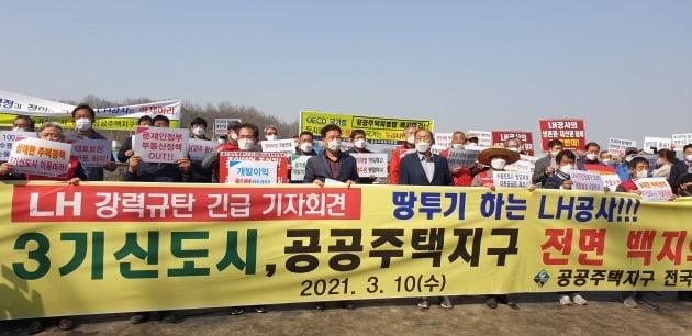 공공주택지구 전국연대대책협의회가 10일 LH직원 신도시 땅 투기 의혹과 관련해 긴급기자회견을 열고 있다. / 자료=공전협