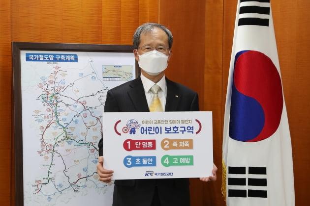 김한영 국가철도공단 이사장, '어린이 교통안전 릴레이 챌린지' 동참