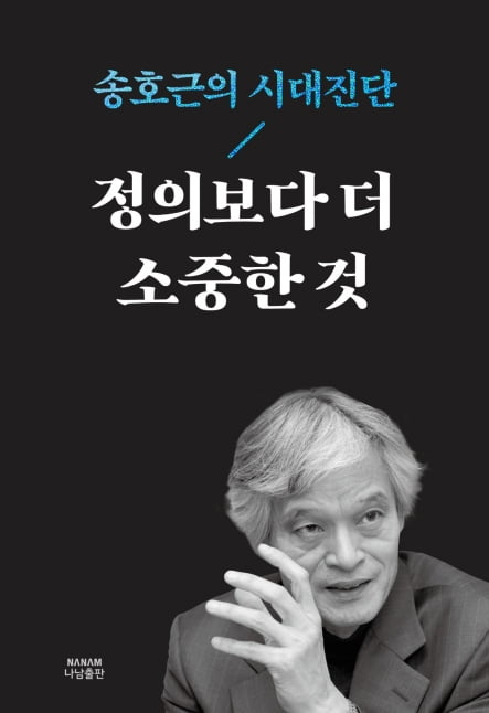 """송호근 """"文 정권은 운동권 정치…경제정책 초등학생 수준"""""""