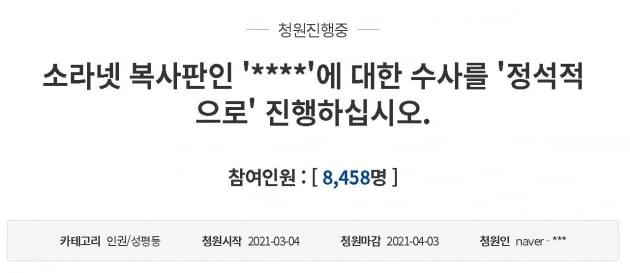 '제2의 소라넷'에 대한 신속한 수사를 촉구하는 청와대 국민청원. /사진=청와대 국민청원 캡쳐