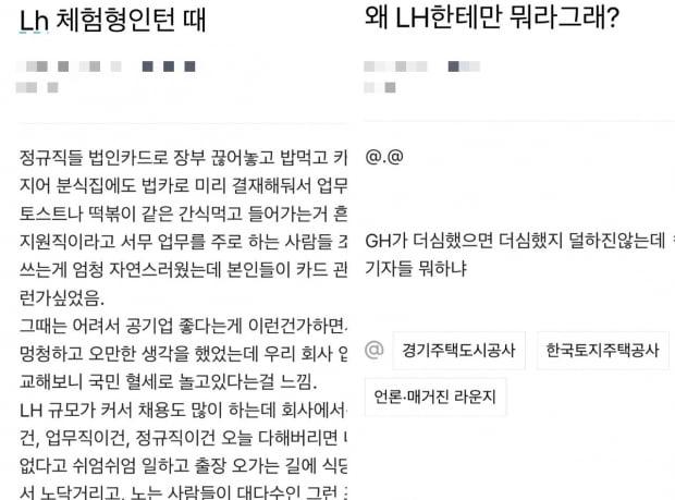 지난 11일 직장인 익명 커뮤니티 앱 블라인드에 올라온 공기업, 공무원 재직 추정 누리꾼들이 올린 글들. 사진=블라인드 앱 캡처
