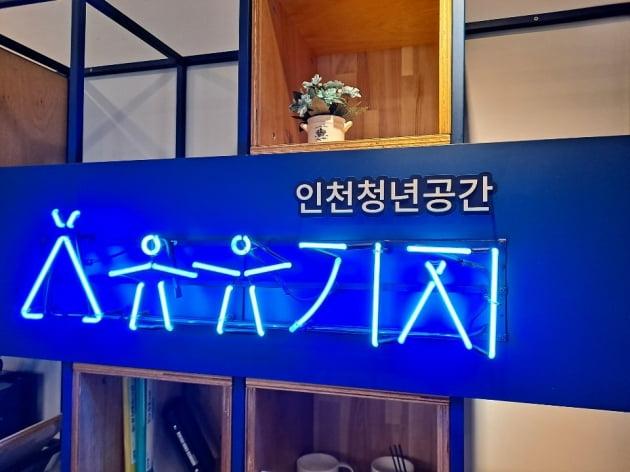 인천 청년공간 '유유기지' 3년 연속 국비 확보