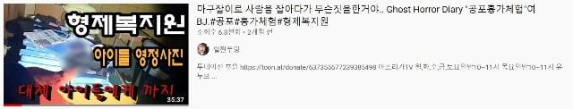 유튜버 A 씨가 실로암의 집 방문 후 '형제복지원'이라고 표기해 올린 영상 /사진=유튜브 캡쳐