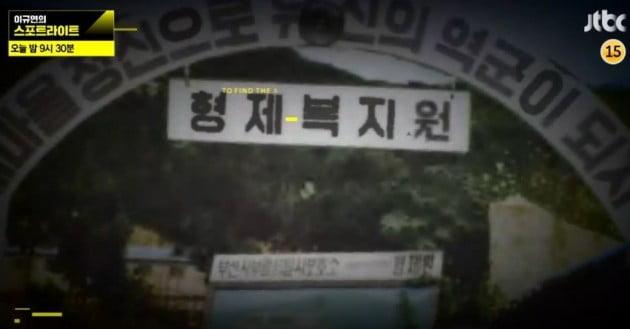 /사진=JTBC '이규연의 스포트라이트' 방송 캡쳐