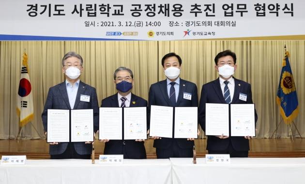 경기도의회, '사립교육 채용 투명성 확보' 위해 경기도와 경기도교육청 등과 맞손