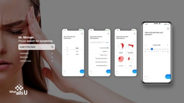 인공지능(AI) 기반 의료솔루션 기업인 비플러스랩의 앱 '어디아파' [사진=비플러스랩]