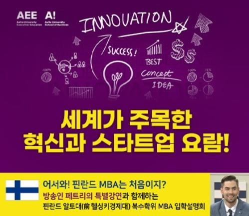 핀란드 알토대(前헬싱키경제대) 복수학위 MBA 2021년 가을학기 입학설명회