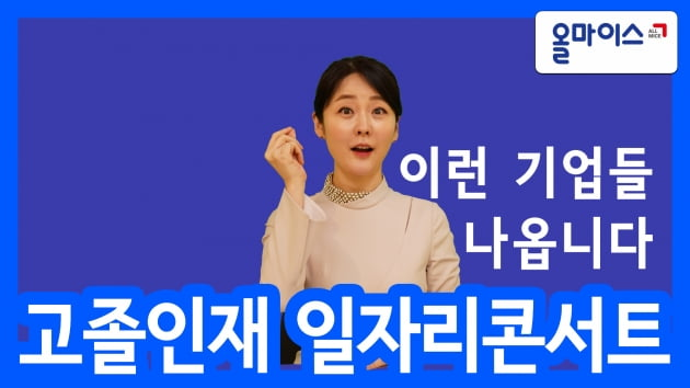 고졸인재일자리콘서트 현장채용기업 소개 [비즈, 홍대 샤인빔]
