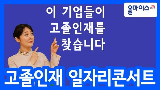 고졸인재일자리콘서트 현장채용기업 소개[저스트쿠킹,아이비컴퍼니,스마트기술진흥협회]