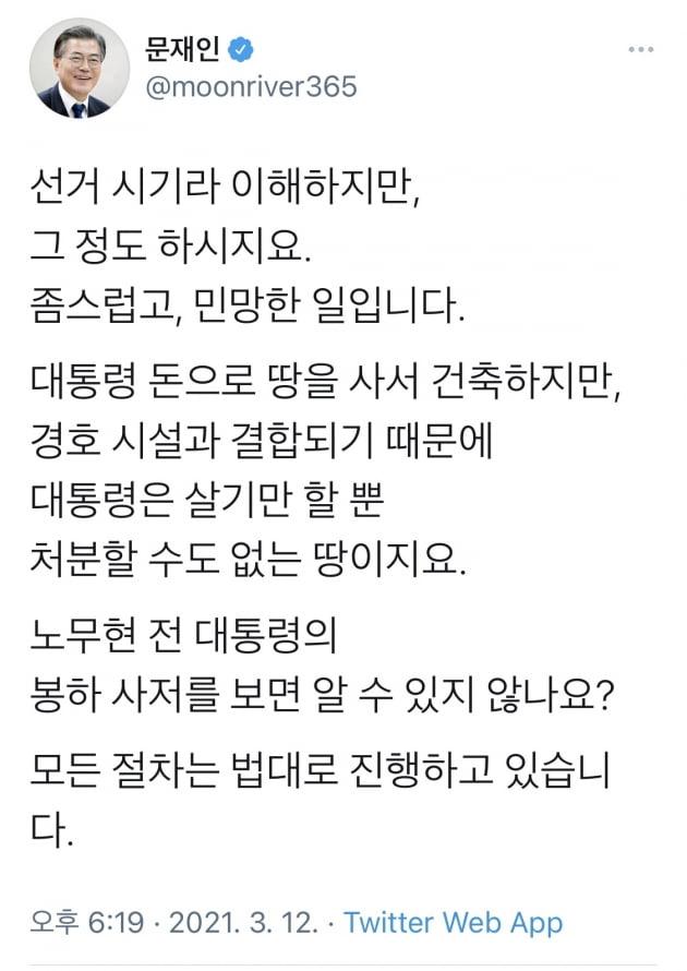 """사저 의혹 해명한 文…""""선거 시기라 이해하지만 그정도 해라"""""""