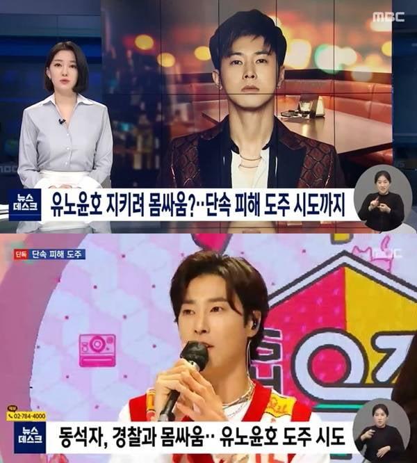 사진=MBC 뉴스데스크