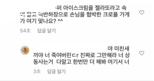해당 카페 인스타그램에 달린 항의성 댓글에 업주가 남긴 답글.