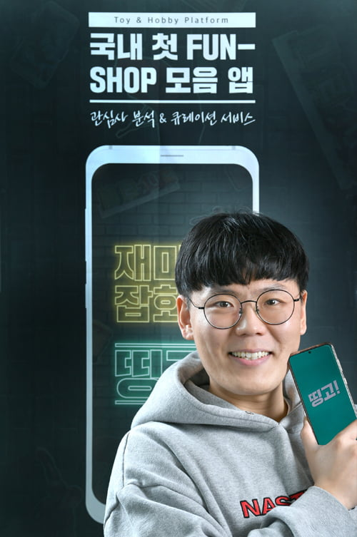 [인천대학교 초기창업패키지] 캐릭터 쇼핑 플랫폼 '띵고'