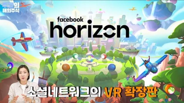 페이스북의 가상현실 플랫폼 호라이즌 베타버전 / 주코노미 캡처화면