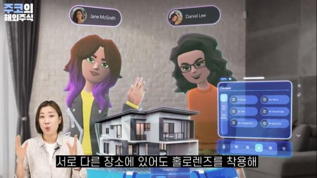 마이크로소프트가 지난 2일 공개한 혼합현실 플랫폼 메시 / 주코노미 캡처화면