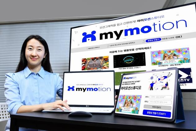 [인천대학교 초기창업패키지] 영상 왕초보도 30초 만에 모션그래픽 영상 만들 수 있는 '마이모션스튜디오'