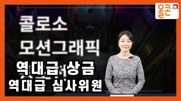 제1회 콜로소 모션그래픽 공모전 개최