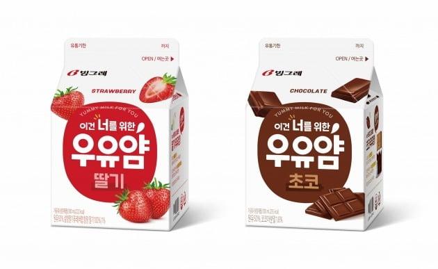 빙그레는 새로운 가공유 브랜드 '우유얌'을 출시했다고 17일 밝혔다. 사진=빙그레