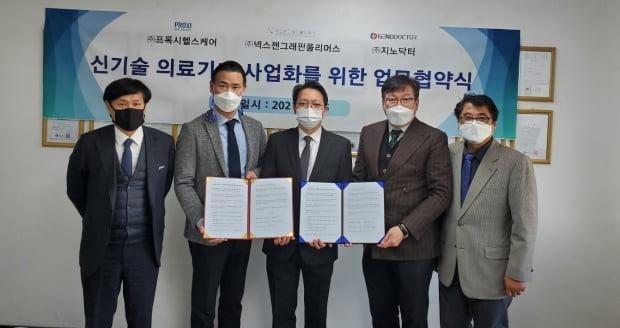 넥스젠그래핀폴리머스는 프록시헬스케어, 지노닥터와 함께 신기술 의료기기 개발을 위한 업무 협약을 체결했다. /사진=넥스젠그래핀폴리머스