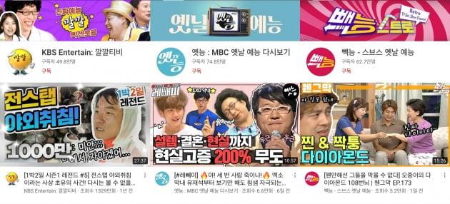 왼쪽부터 KBS 깔깔티비, MBC 옛능, SBS 빽능. 사진=유튜브 화면 캡처