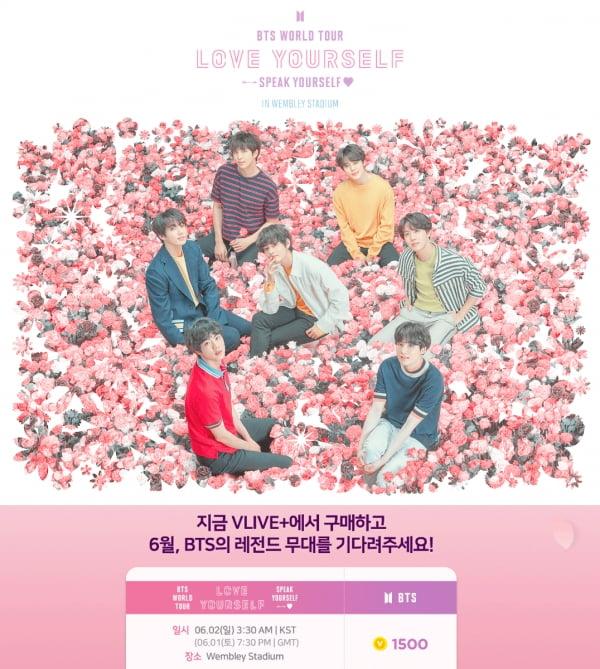 온∙오프라인에서 동시 진행된 BTS 웸블리 콘서트