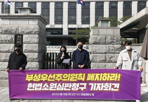 18일 헌법재판소 앞에서 이설아씨(왼쪽)와 장동현씨 부부가 기자회견을 하고 있다. 연합뉴스
